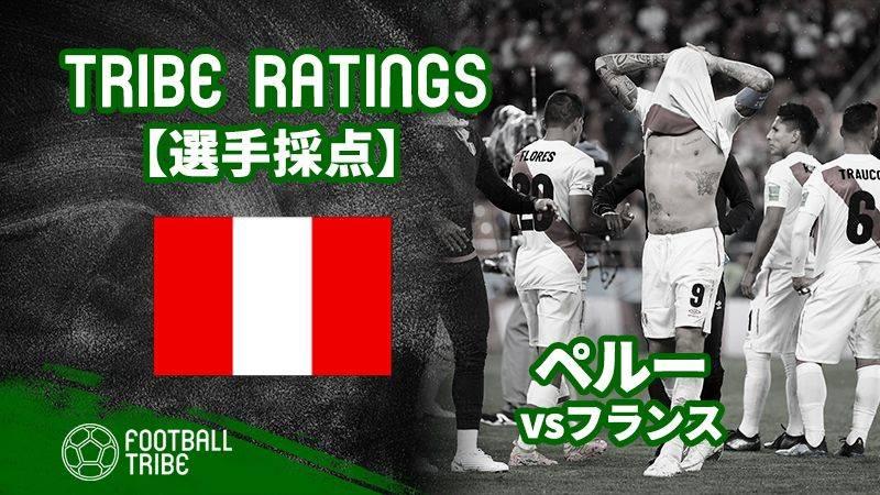 【TRIBE RATINGS】W杯グループステージ フランス対ペルー:ペルー編