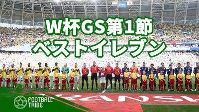 日本代表のあの選手も選出。W杯グループステージ第1節ベストイレブン