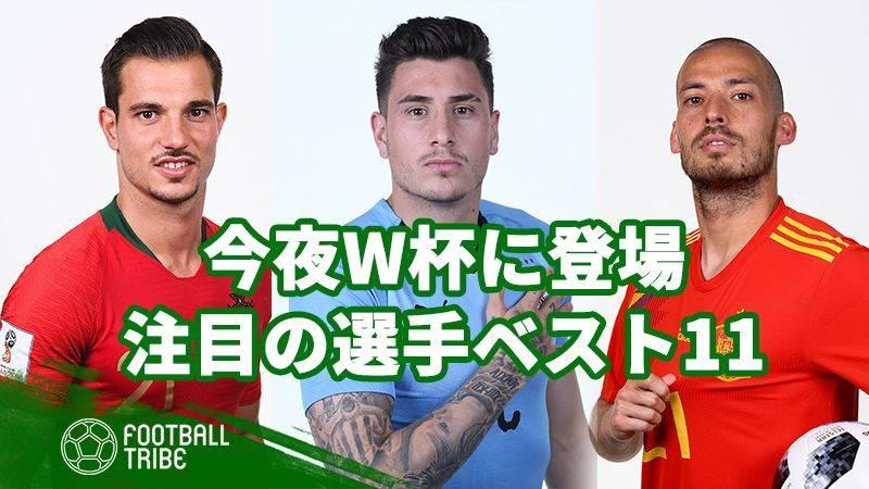 【6月20-21日】W杯第2戦!今夜登場の注目すべき選手たち