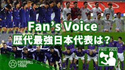 【Fan's Voice】日本代表アンケート!歴代最強の日本代表は?