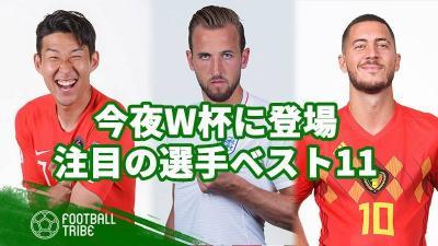 【6月18-19日】W杯第1戦!今夜登場の注目すべき選手たち
