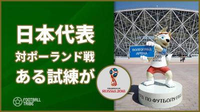 日本代表に試練か。ポーランド戦が行われるボルゴグラードが大変な事に