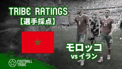 【TRIBE RATINGS】W杯グループステージ モロッコ対イラン:モロッコ編
