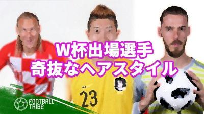 史上最悪?!W杯出場選手の奇抜なヘアスタイル