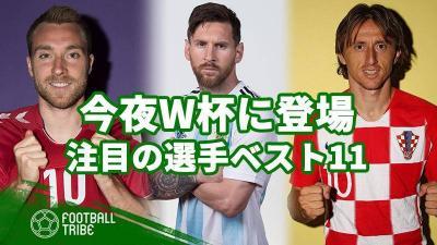 【6月16-17日】W杯第1戦!今夜登場の注目すべき選手たち