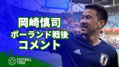 日本代表FW岡崎慎司、試合後コメント「3試合の戦いは自信にしていいと思う」