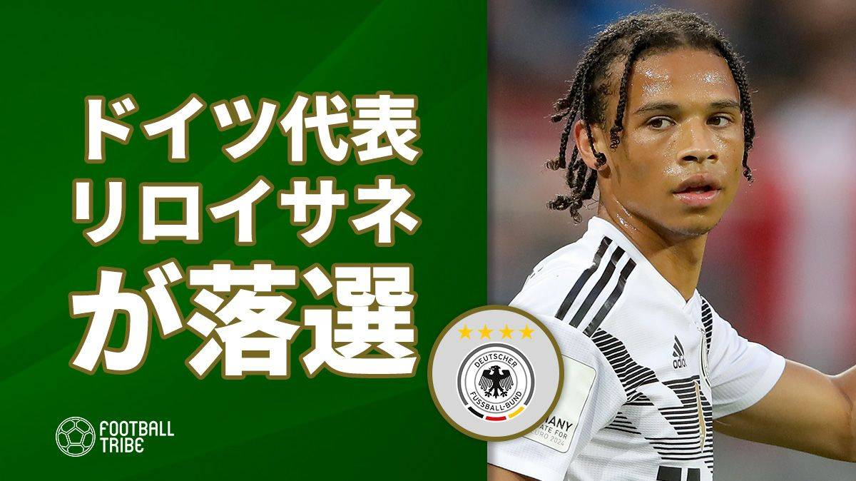 サネが落選。ドイツ代表がロシアW杯登録メンバー23名発表