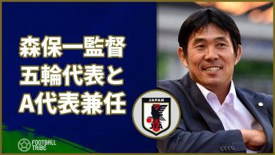 森保一新監督、五輪代表とA代表の指揮官兼任へ…田嶋会長は「世代交代を兼ねて…」