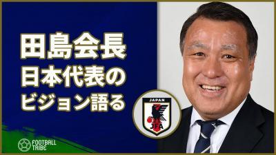 田島会長、今後のビジョン「Japan's way」を追及する考え示す