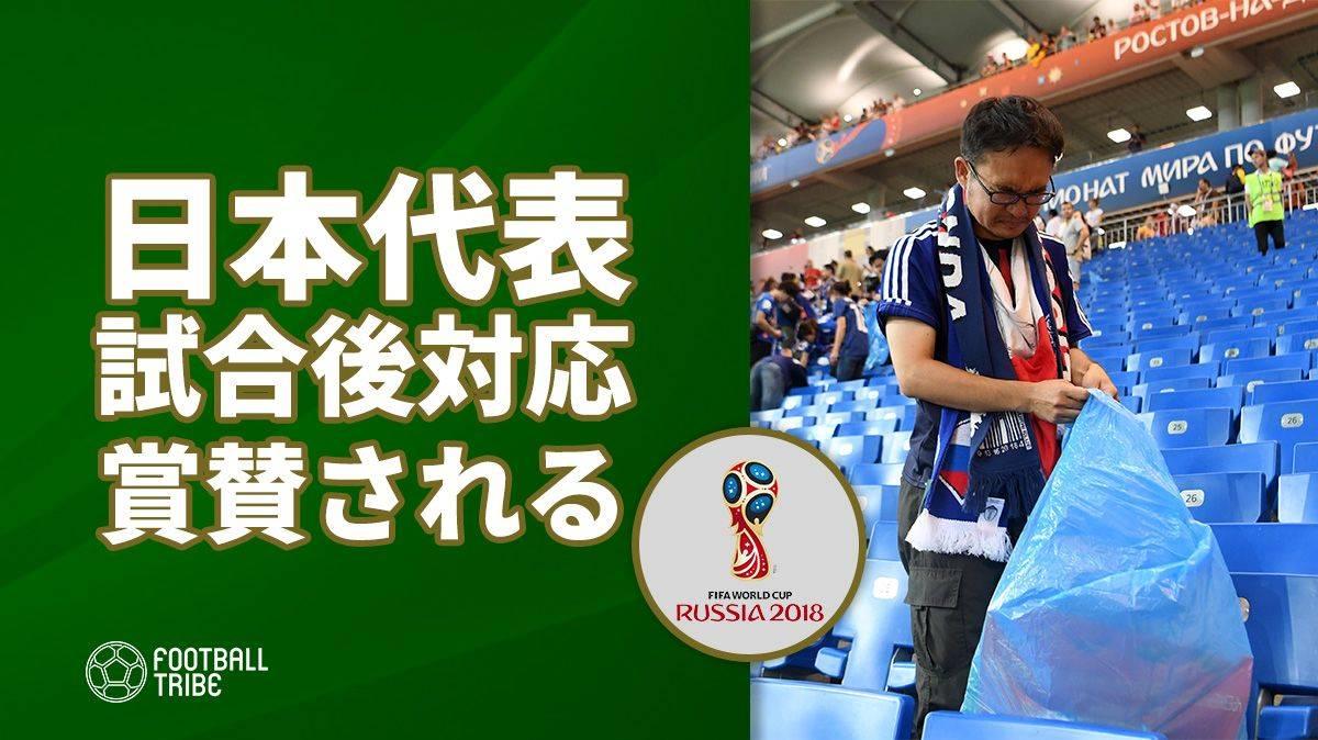 日本代表の試合後対応にFIFAスタッフが感動「ロシア語でありがとう」