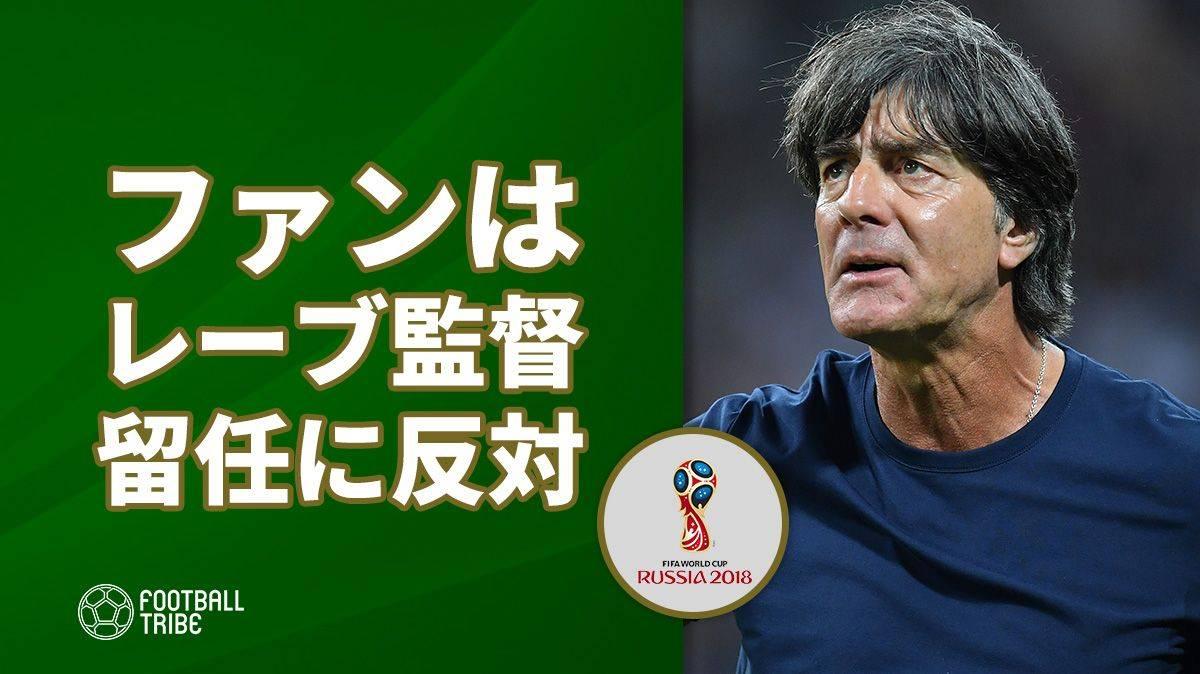 ロシアW杯敗退のドイツ代表。ファンはレーブ監督の留任に反対
