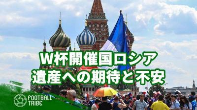 素晴らしい開催国となったロシア、W杯の遺産への期待と不安