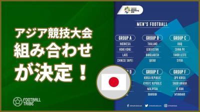 8月開催のアジア競技大会男女サッカーの組み合わせが決定!