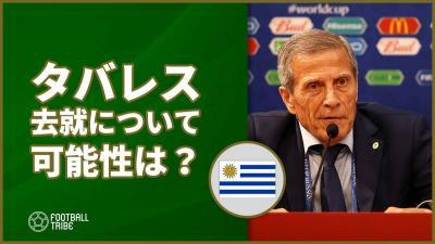 難病と闘うウルグアイ代表監督タバレス…今後の去就については?
