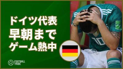 W杯歴史的敗退のドイツ代表に衝撃事実発覚…朝までゲームに熱中!?