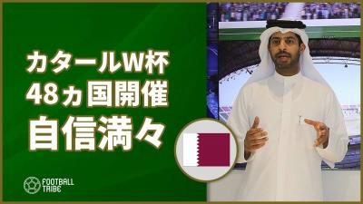 カタールが2022年W杯48ヵ国開催に自信。果たして実現は?
