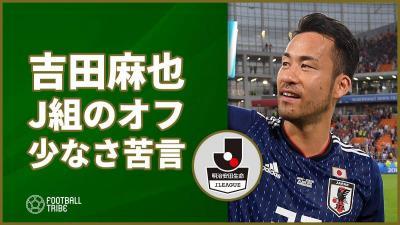 吉田麻也、Jリーグ組のオフの少なさに苦言「もっと選手の事労ってよー。笑」