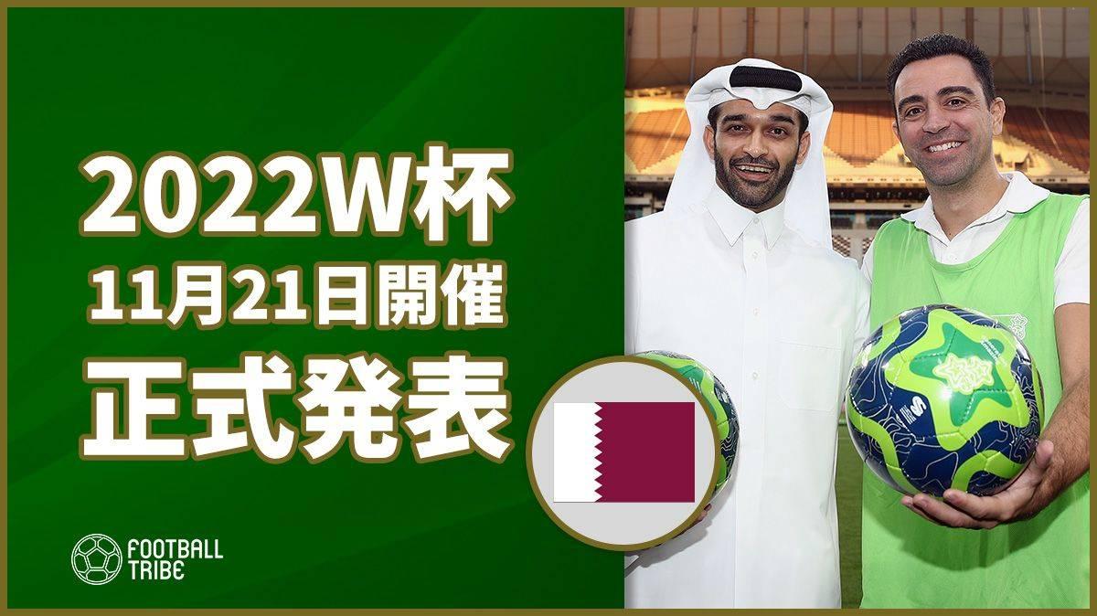 2022年カタールW杯、開幕日は「11月21日」の冬季開催に決定!