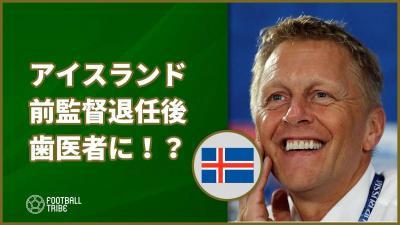 アイスランド代表監督、辞任後は歯医者に転職!?