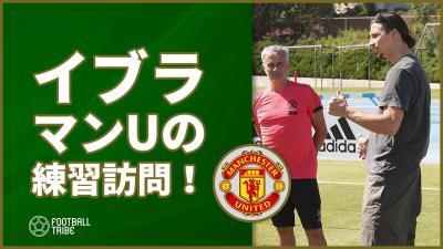 イブラからマンUファンへ「チームは良い状態。まぁ、俺ほどじゃないけどな!」