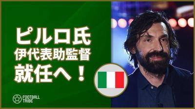 ピルロ、イタリア代表アシスタントコーチに就任へ!指揮官「彼の入閣は大きい」