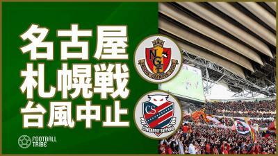 Jリーグ、28日開催予定の名古屋VS札幌戦、台風12号の影響で中止に…