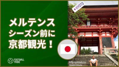 メルテンス、京都観光!しかもめっちゃ渋いところに宿泊!!