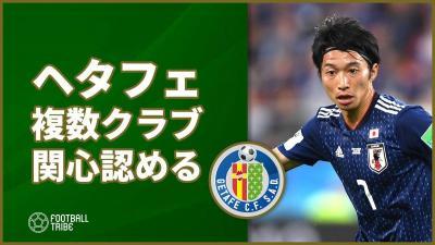 強豪からの関心が噂される柴崎岳…ヘタフェが複数クラブからの関心認める