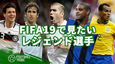 『FIFA19』で見たいレジェンド選手たち