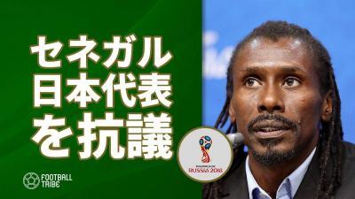 セネガル、日本をFIFAに抗議。ルールの見直しを訴える
