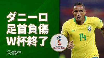 ブラジル代表DFダニーロ、足首の負傷でW杯終了