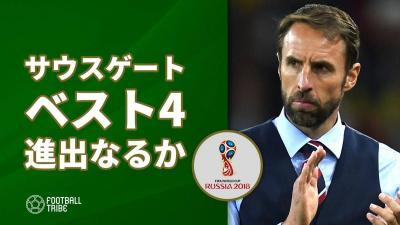 イングランド代表監督、ベスト4進出に向け抱負を語る「こんな機会は又とない」