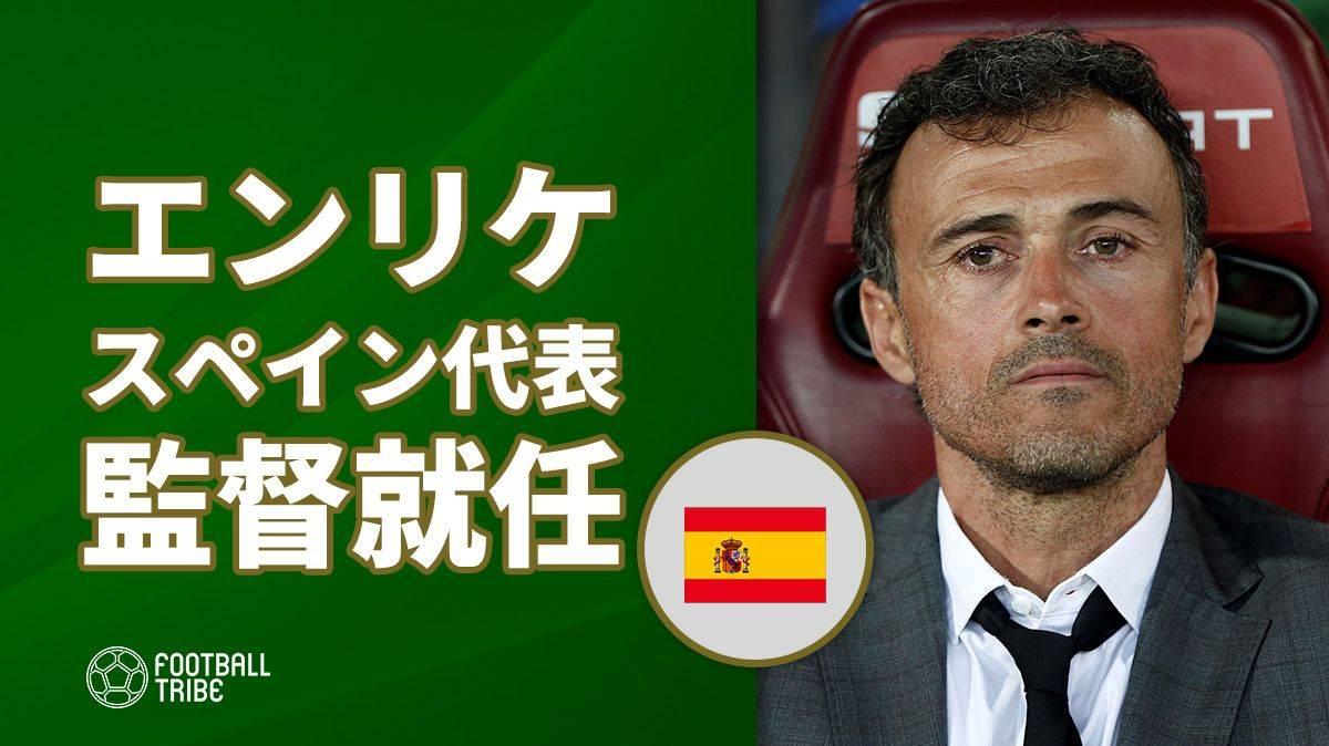 スペイン代表監督にエンリケ就任が決定