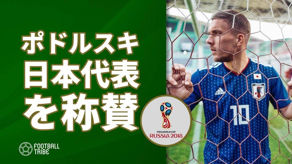 ポドルスキ、ベルギーに惨敗の日本代表を称賛「素晴らしい情熱とエネルギーだった」