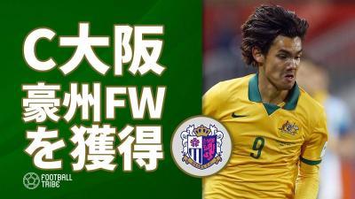 C大阪、メルボルンからオーストラリア人FW獲得を発表