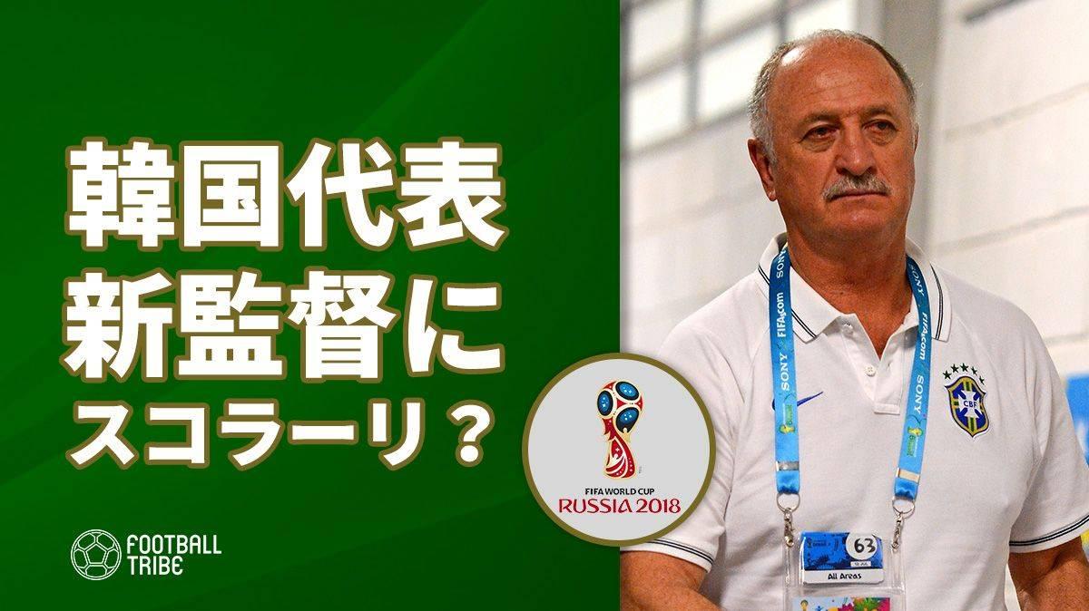 韓国代表に元ブラジル代表監督のスコラーリ氏?協会はこれを否定