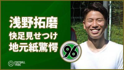 浅野拓磨のスピードに地元紙驚愕!「彼より速いのはムバッペだけ」