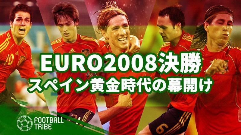 スペイン黄金時代の幕開け。10年前のEURO2008決勝メンバーを振り返る
