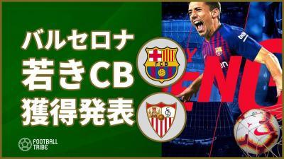 バルセロナ、セビージャからのフランス代表CB獲得を公式発表