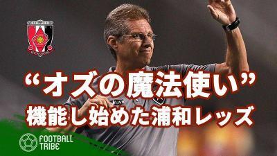"""着実にチームを練り上げる""""オズの魔法使い""""。機能し始めた浦和レッズ"""