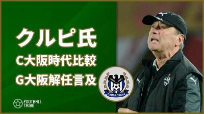 前G大阪監督のクルピ、C大阪指揮時代との比較交え解任劇に言及