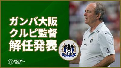 苦しむガンバ大阪、レビー・クルピ監督の解任を発表