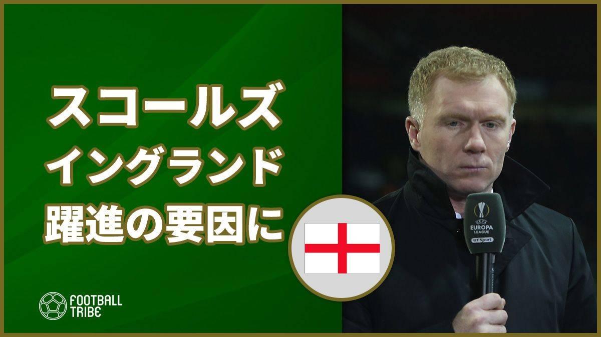 マンUの英雄スコールズ、イングランド躍進の要因にあの名将の名前挙げる