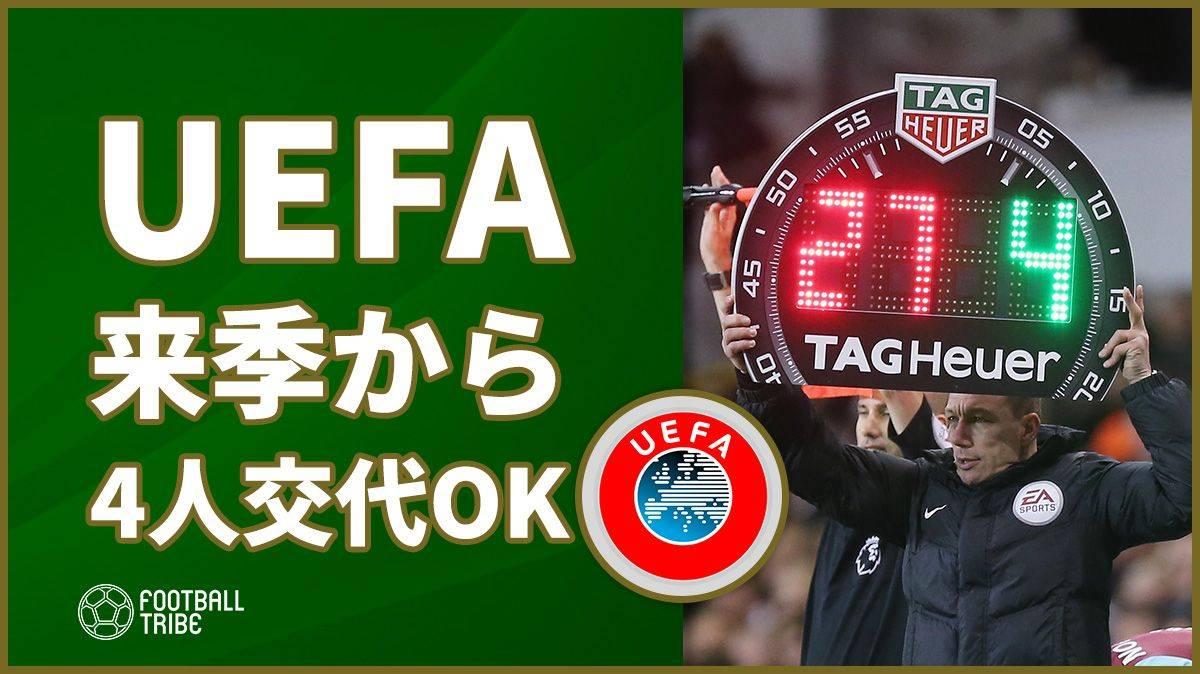 UEFA、来季からCL&ELで延長戦突入時に4人目の交代を認める