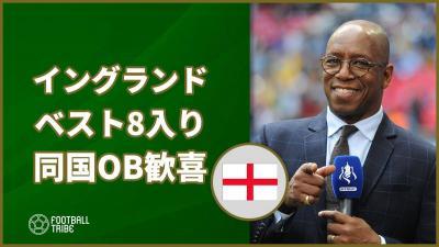 イングランドの3大会ぶりベスト8進出に元アーセナルの同国OBも歓喜