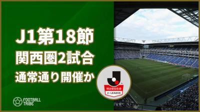 台風12号により関東圏2試合延期も関西圏2試合は通常通り開催か