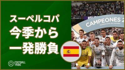 今季からスーペルコパ・デ・エスパーニャは一発勝負に