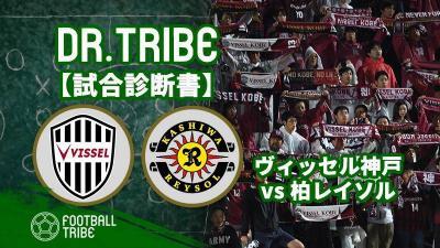 Dr.TRIBE【試合診断書】Jリーグ第18節 ヴィッセル神戸対柏レイソル