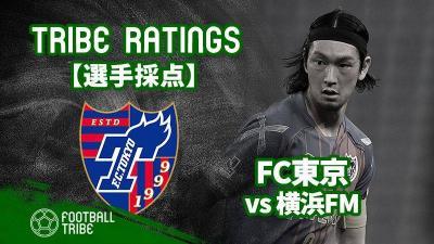 【TRIBE RATINGS】Jリーグ第17節 FC東京対横浜F・マリノス:FC東京編
