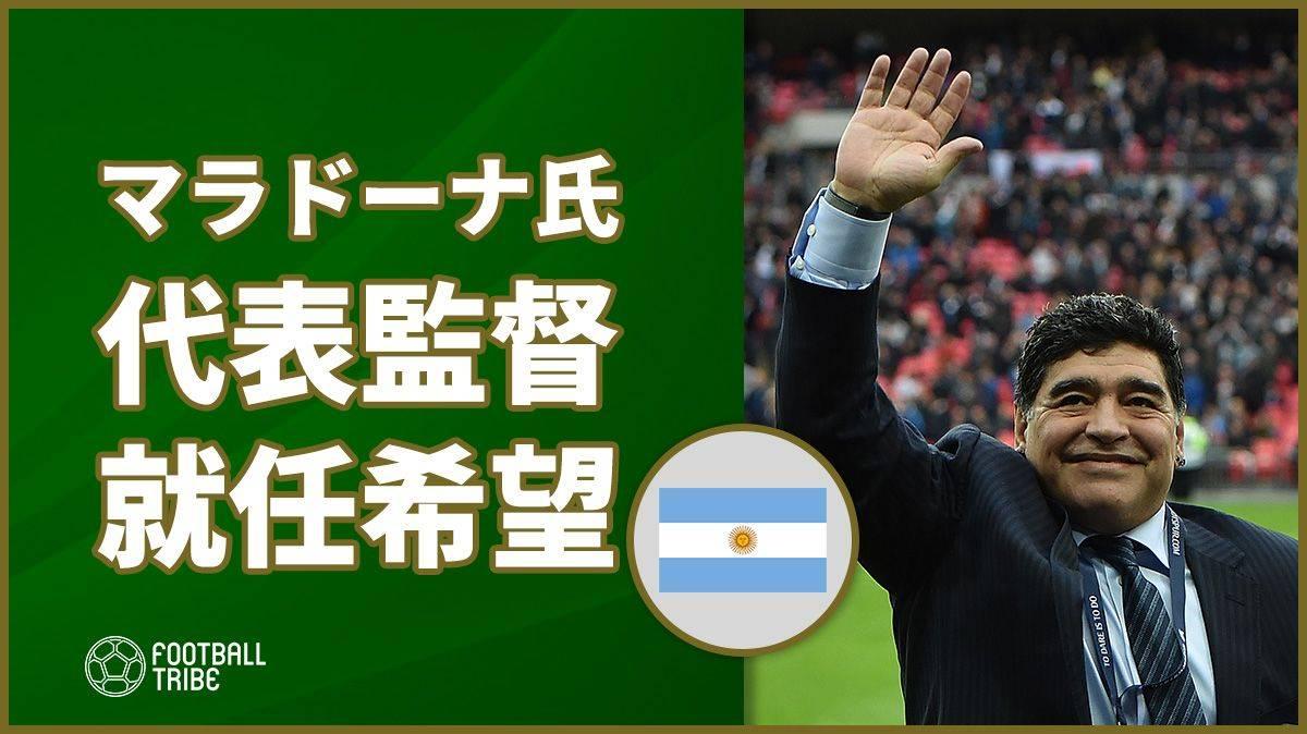 マラドーナ氏、無償でもアルゼンチン代表監督に就きたいと発言